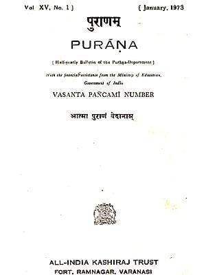 Purana- A Journal Dedicated to the Puranas (Vasanta Pancami Number, January 1973)- An Old and Rare Book