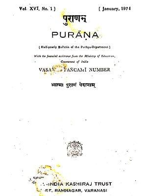 Purana- A Journal Dedicated to the Puranas (Vasanta Pancami Number, January 1974)- An Old and Rare Book