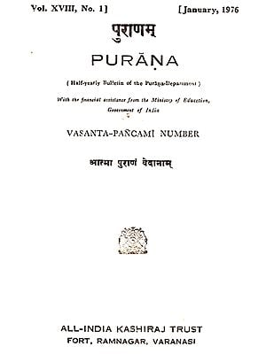 Purana- A Journal Dedicated to the Puranas (Vasanta-Pancami Number, January 1976)- An Old and Rare Book