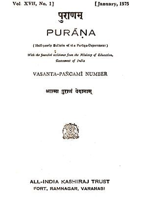 Purana- A Journal Dedicated to the Puranas (Vasanta-Pancami Number, January 1975)- An Old and Rare Book