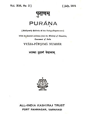 Purana- A Journal Dedicated to the Puranas (Vyasa-Purnima Number, July 1971)- An Old and Rare Book