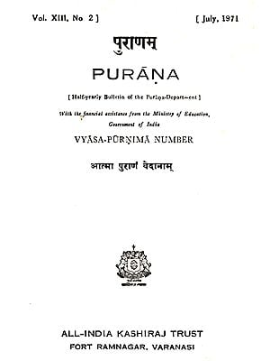 Purana- A Journal Dedicated to the Puranas (Vyasa-Purnima Number, July 1971)- An Old and Rare Book