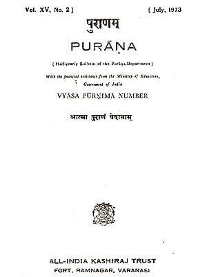 Purana- A Journal Dedicated to the Puranas (Vyasa Purnima Number, July 1973)- An Old and Rare Book