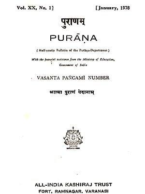 Purana- A Journal Dedicated to the Puranas (Vasanta Pancami Number,  January 1978)- An Old and Rare Book