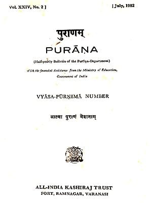 Purana- A Journal Dedicated to the Puranas (Vyasa-Purnima Number, July 1982)- An Old and Rare Book