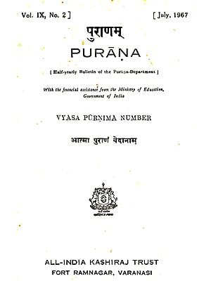 Purana- A Journal Dedicated to the Puranas (Vyasa Purnima Number, July 1967)- An Old and Rare Book