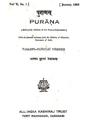 Purana- A Journal Dedicated to the Puranas (Vasanta Pancami Number, January 1968)- An Old and Rare Book