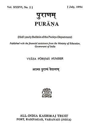 Purana- A Journal Dedicated to the Puranas (Vyasa Purnma Number, July 1994)- An Old and Rare Book