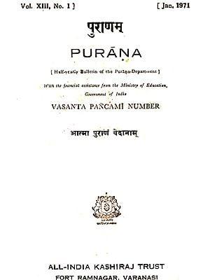Purana- A Journal Dedicated to the Puranas (Vasanta Pancami Number, January 1971) An Old and Rare Book
