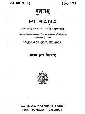 Purana- A Journal Dedicated to the Puranas (Vyasa-Purnima Number, July 1970)- An Old and Rare Book