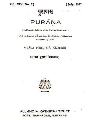 Purana- A Journal Dedicated to the Puranas (Vyasa-Purnima Number, July 1977)- An Old and Rare Book