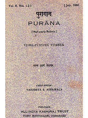 Purana- A Journal Dedicated to the Puranas (Vyasa-Purnima Number, July 1960)- An Old and Rare Book