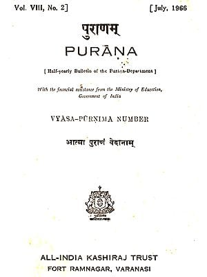 Purana- A Journal Dedicated to the Puranas (Vyasa-Purnima Number, July 1966)- An Old and Rare Book