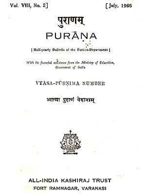 Purana- A Journal Dedicated to the Puranas (Vyasa-Purnima Number, July 1966)- An Old and Rare Book