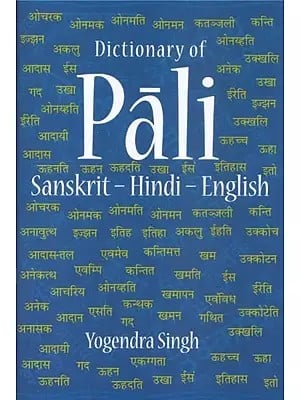 Dictionary of Pali Sanskrit  -  Hindi - English