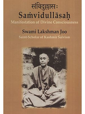 संविदुल्लास: - Samvidullasah Manifestation of Divine Consciousness