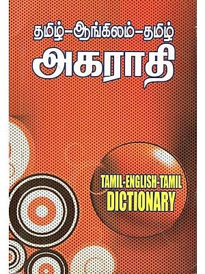 Tamil - English - Tamil Dictionary