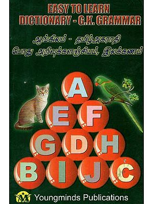 Easy to Learn Dictionary - G.K. Grammar