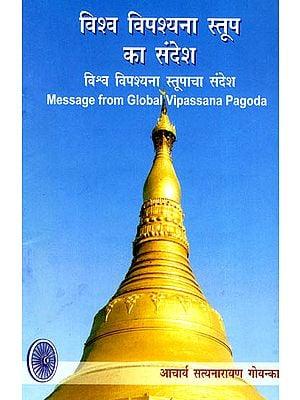 विश्व विपश्यना स्तूप का संदेश: Message from Global Vipassana Pagoda