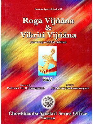 Roga Vijnana and Vikriti Vijnana- According to CCIM Syllabus (Vol 1)