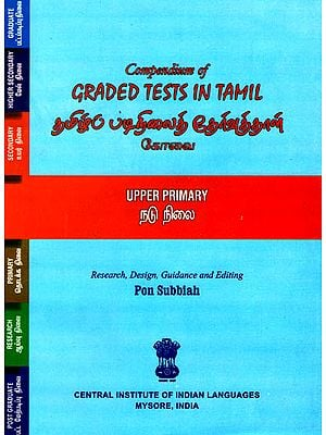 Graded Tests in Tamil (Upper Primary)