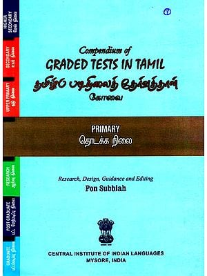 Graded Tests in Tamil (Primary)