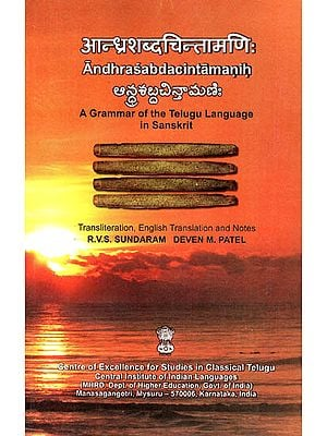 आन्ध्रशब्दचिन्तामणि: Andhrasabdacintamanih- A Grammar of the Telugu Language in Sanskrit