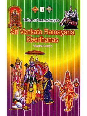 Sri Venkata Ramayana Keerthanas