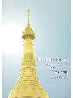विश्व स्तूप कृतज्ञता का स्मारक - The Global Pagoda: A Monument of Gratitude