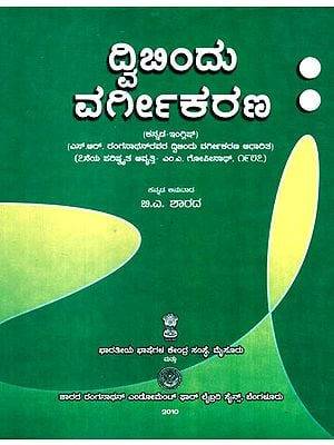 Colon Classification (Kannada)