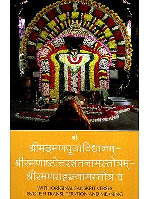 How to Worship Sri Ramana