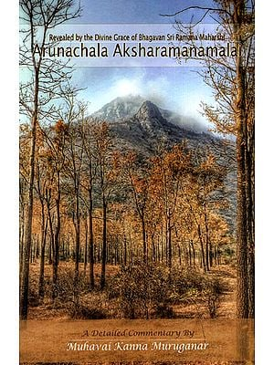Arunachala Aksharamanamalai (Revealed by the Divine Grace of Bhagvan Sri Ramana Maharshi)