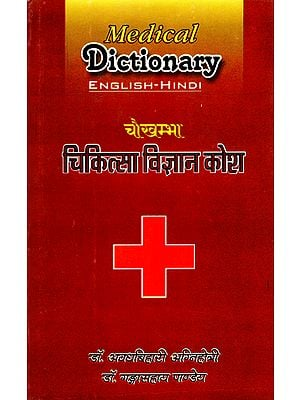 Medical Dictionary (English-Hindi)