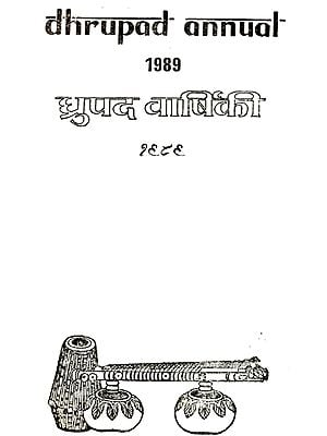Dhrupad Annual 1989 (An Old and Rare Book)