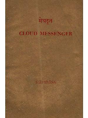 मेघदूत - Cloud Messenger
