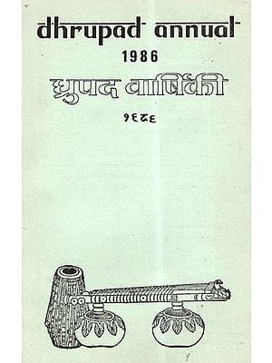 Dhrupad Annual 1986 (An Old and Rare Book)