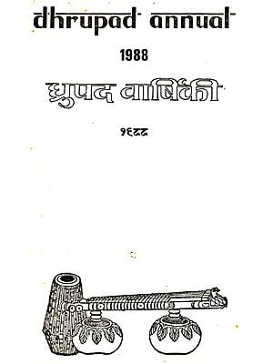 Dhrupad Annual 1988 (An Old and Rare Book)