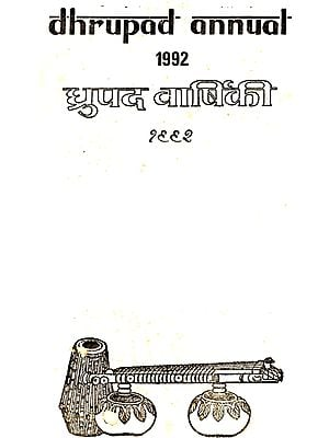 Dhrupad Annual 1992 (An Old and Rare Book)