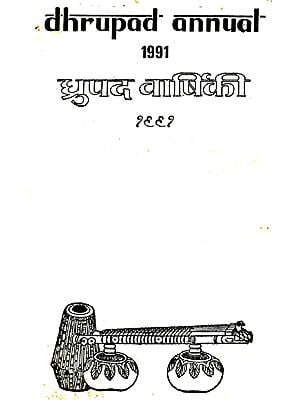 Dhrupad Annual 1991 (An Old and Rare Book)