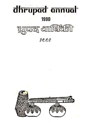 Dhrupad Annual 1990 (An Old and Rare Book)