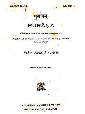 Purana- A Journal Dedicated to the Puranas (Vyasa-Purnima Number, July 1988)- An Old and Rare Book