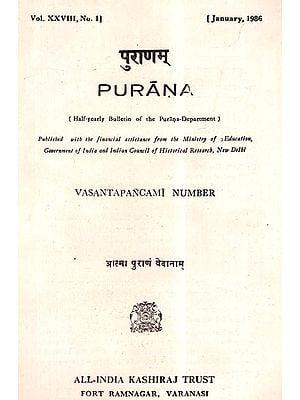 Purana- A Journal Dedicated to the Puranas (Vasanta-Pancami Number, January 1986)- An Old and Rare Book