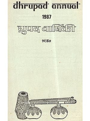 Dhrupad Annual 1987 (An Old and Rare Book)