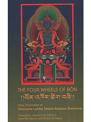 The Four Wheels of Bon