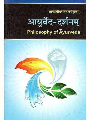 आयुर्वेद - दर्शनम् - Philosophy of Ayurveda