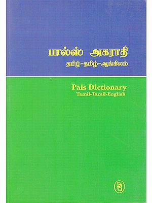 Pals Dictionary Tamil - Tamil- English