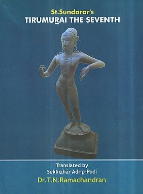 St. Sundarar's Tirumurai The Seventh