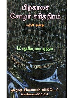 Medieval History of Chola Kings Part-1 (Tamil)