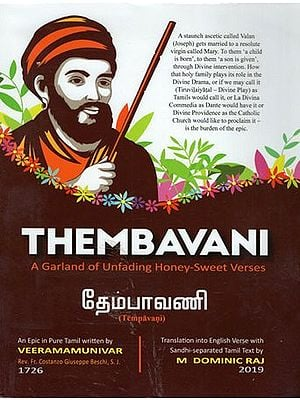The Thembavani (A Garland of Unfading Honey-Sweet Verses, An Epic in Pure Tamil)
