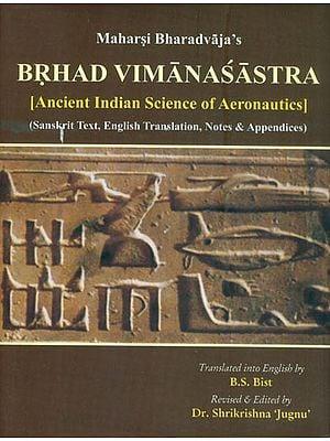 Brihad Vimanasastra - Ancient Indian Science of Aeronautics